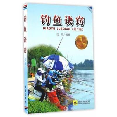 全新正版 釣魚訣竅(第2版)