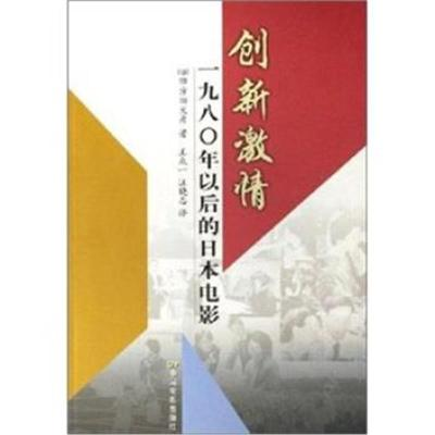 正版書籍 創新激情:1980年以后的日本電影 9787106026233 中國電影出版社