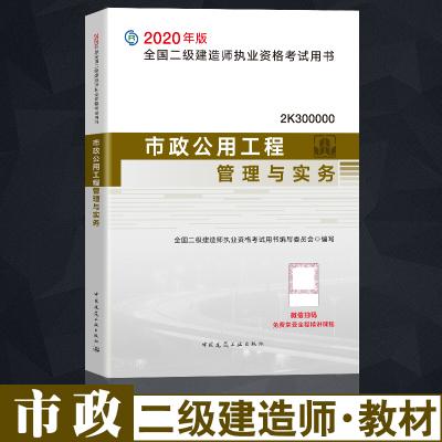 建工社官方正版二建教材2020年市政園林工程實務單本2020年注冊二級建造師考試課本書本書籍中國建筑工業出版社歷年真題試