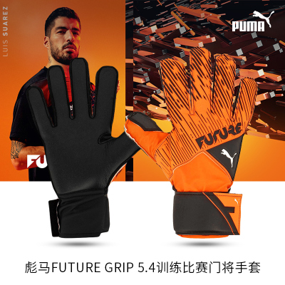 PUMA彪馬FUTURE Grip 5.4 足球訓練比賽守門員門將手套04166504