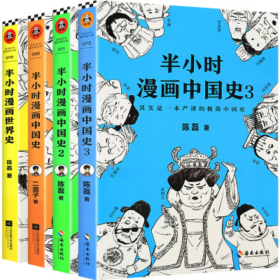 正版半小時漫畫中國史全套123+半小時漫畫世界史12全套4冊二混子曰陳磊歷史漫畫書全套 中國歷史系列書籍