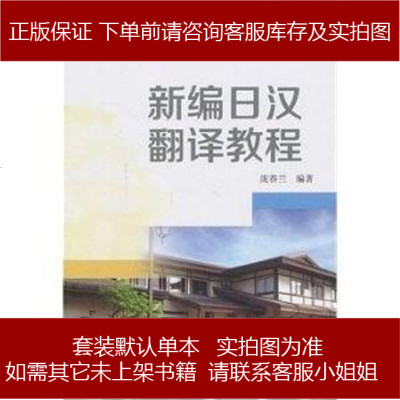 新编日汉翻译教程(第版) 庞春兰 编著 北京大学出版社 9787301229972