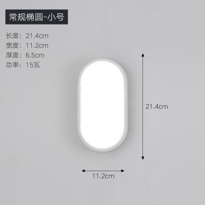 壁燈LED戶外陽臺走廊過道樓梯感應室內簡約洗手間洗浴墻壁燈 常規款-橢圓小號-15瓦白光