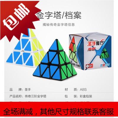 传奇三阶金字塔魔方三角形异形魔方儿童顺滑初学者玩具