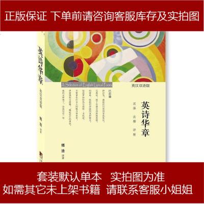 英詩華章 傅浩 中央編譯出版社 9787511726681