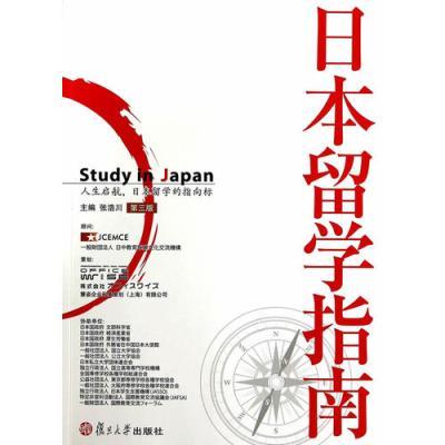 日本留學指南(第三版)