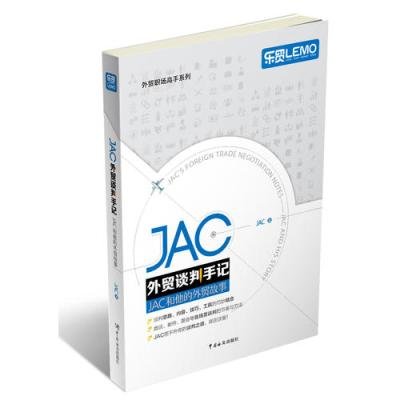 JAC外貿談判手記——JAC和他的外貿故事(福步大神、談判高手JAC繼《JAC外貿工具書》后又一力作)