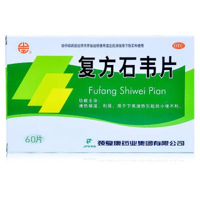 頸復康 復方石韋片 60片 清熱燥濕 利尿 5盒