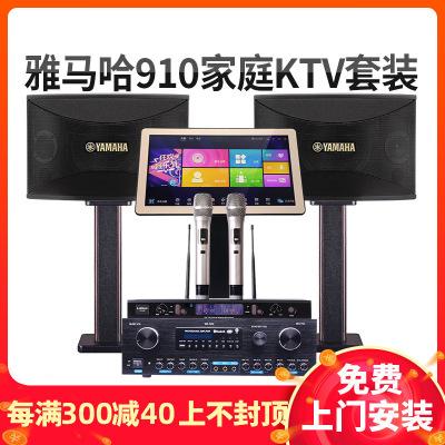 Yamaha/雅马哈 KMS-910家庭ktv音响套装全套点歌机家用影院卡拉ok