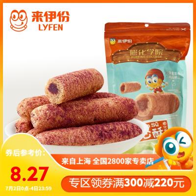 專區來伊份紫心酥紫薯卷米卷夾心膨化谷物早餐能量棒238G休閑零食