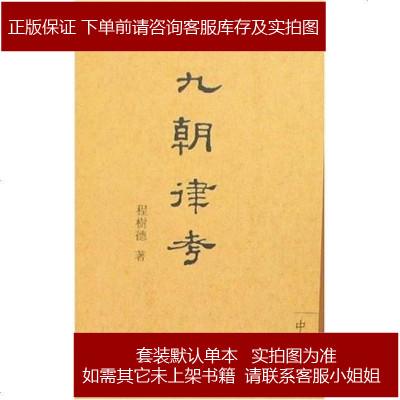 九朝律考 程樹德 中華書局 9787101003291