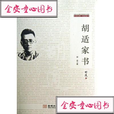 【单册】正版胡适家书/胡适著
