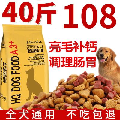 狗糧通用型40斤泰迪金毛薩摩耶拉布拉多成犬幼犬大型犬小型犬10斤 牛肉味40斤裝