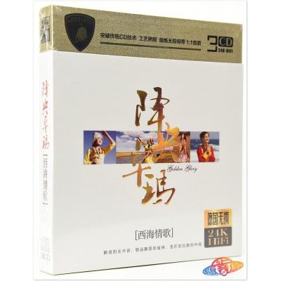 降央卓瑪西海情歌正版民歌專輯HiFi音質歌曲碟片汽車載cd音樂光盤