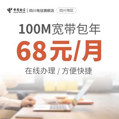 四川电信100M光纤宽带新装办理 100M电信宽带套餐预约安装