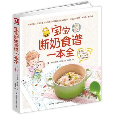 宝宝断奶食谱一本全:韩国网红三孩妈妈育儿心得,亿万宝妈推荐