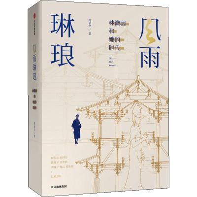 風雨琳瑯 林徽因和她的時代 陳新華 著 文學 文軒網