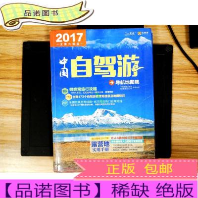 正版九成新2017中国自驾游导航地图集