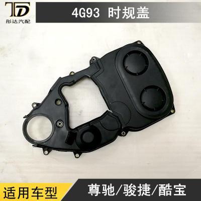 駿捷尊馳FRV 4G系列 時規罩蓋 正時皮帶罩蓋時規罩蓋上蓋下蓋 【4G93上蓋/小扇形】