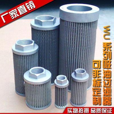 液压吸油过滤器 过滤网滤芯WU-16/25/40/63/100/160*80/100/180-J