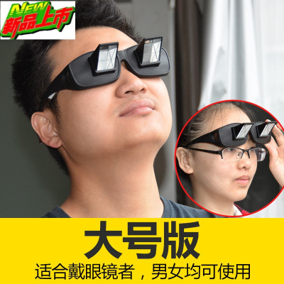 高清懶人眼鏡近視臥式眼鏡躺著看書看電視折射眼睛玩手機新潮
