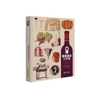 正版书籍 葡萄酒史八千年:从酒神巴克斯到波尔多 9787514613742 中国画报