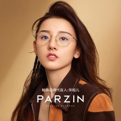 帕森防藍光眼鏡 數碼護目鏡宋祖兒明星同款眼鏡框手機電腦護目鏡女