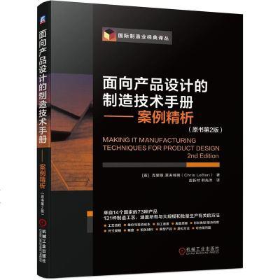 面向產品設計的制造技術手冊案例精析 原書第2版 工藝選擇 產品設計 案例生產 成本生產 成本估算 定制化生產 小規模