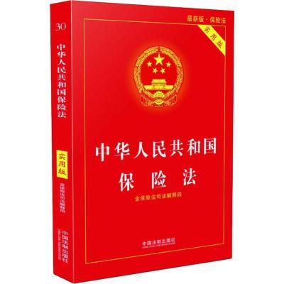 正版 (2018)中华人民共和国保险法(实用版) 中国法制出版社 中国法制出版社 9787509396810 书籍