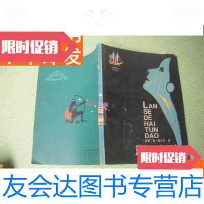 【二手9成新】外國兒童文學叢書《藍色的海豚島》 9781515511849