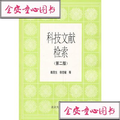 【单册】正版书籍 科技文献检索(第二版)赖茂生/等编著北京大学出版社