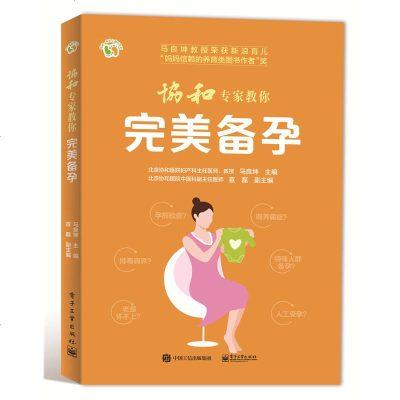 0727【 正版书籍】协和专家教你 完美备孕