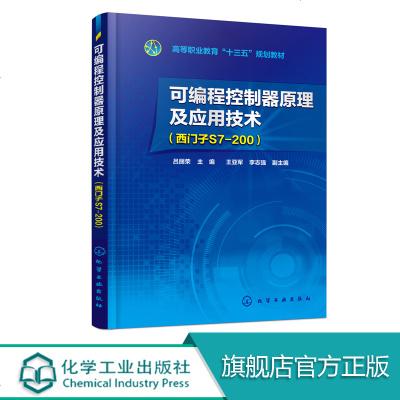 可編程控制器原理及應用技術 西子S7-200 高等職業教育 十三五 規劃教材 呂麗榮  內容由淺入深詳盡介紹了基礎