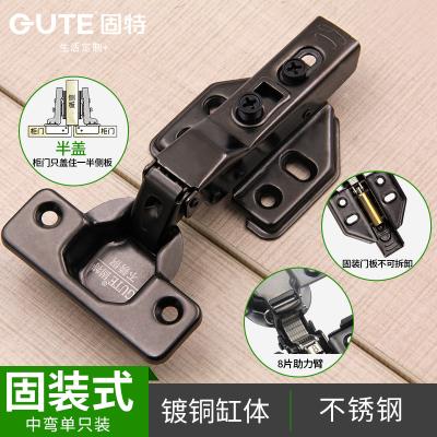 固特(GUTE) 黑色鉸鏈二段力彈簧鉸鏈阻尼緩沖櫥柜門衣柜飛機合頁煙斗鉸鏈 H823固裝半蓋(不銹鋼)