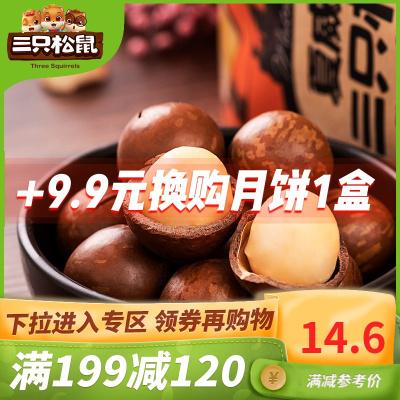 滿199減120【三只松鼠_夏威夷果160g】休閑零食堅果特產炒貨干果奶油味送開口器