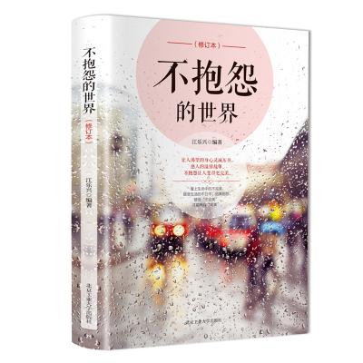 不抱怨的世界世界500強推崇的員工青春文學小說正能量成功勵志書籍