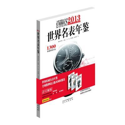 《2013世界名表年鉴》(150多个品牌,1300多款经典表款全收录,世界权威手表年鉴中文版再度面世)