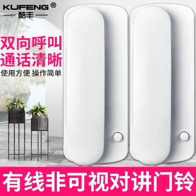 酷丰有线非可视对讲门铃电梯对讲电话室内呼叫器双向对讲电话一对 109 交流款