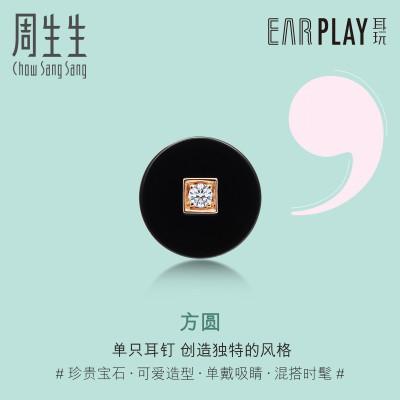 周生生(CHOW SANG SANG)18K紅色黃金黑玉髓鉆石耳環單只耳釘 88855E