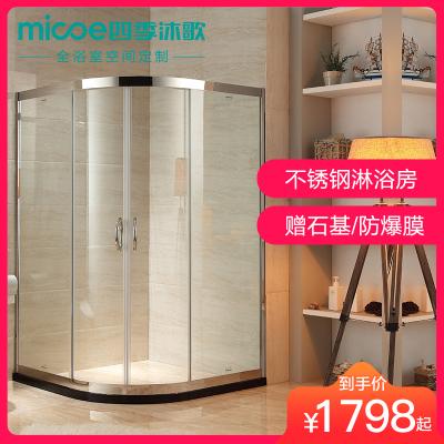 四季沐歌(MICOE) 四季沐歌整体淋浴房304不锈钢弧扇形钢化玻璃浴室