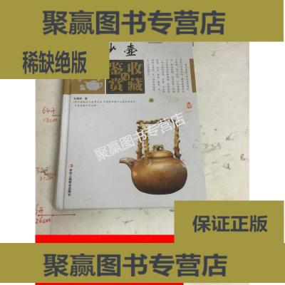 正版9层新 紫砂壶收藏与鉴赏 上 【精装】&251A1164421G262.4