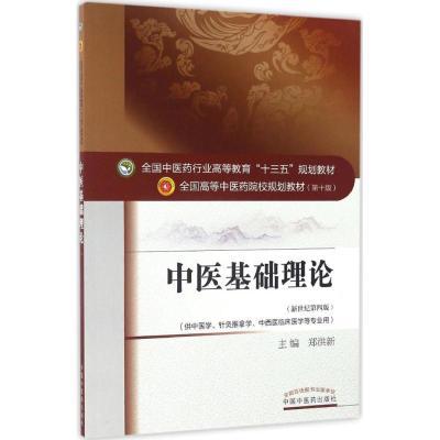 中医基础理论 郑洪新 主编 大中专 文轩网