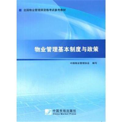 【正版】2014年物业管理师考试教材:物业管理基本制度与政策9787509212202