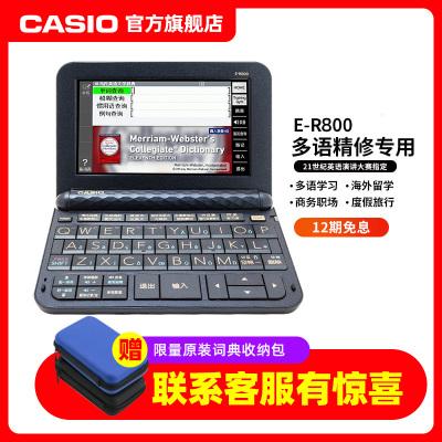 【新品】卡西歐(CASIO)E-R/ER800琉璃藍 卡西歐 英日法德漢 電子 考研 留學 詞典 專業口語發音