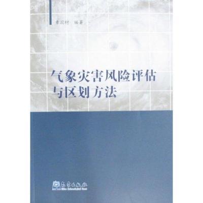 正版 气象灾害风险评估与区划方法 章国材 气象出版社 9787502948818 书籍