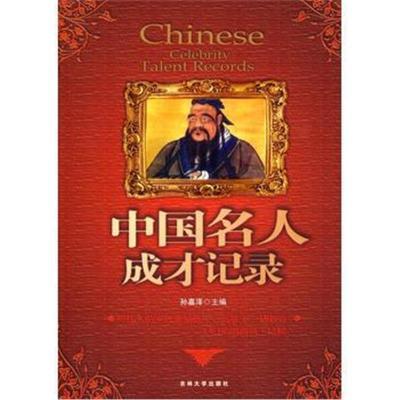 中国名人成才记录孙嘉泽9787560153797吉林大学出版社