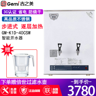 吉之美(Gemi)GM-K1D-40CSW 开水器 商用 电开水器 奶茶店开水机 步进式开水器