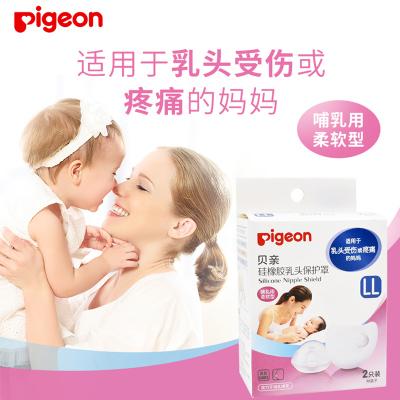 贝亲(Pigeon)保护罩LL号硅胶柔软乳盾贴辅助喂奶护乳罩QA46