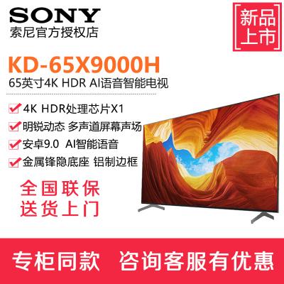 索尼(SONY)KD-65X9000H 65英寸 4K超清HDR安卓智能9.0網絡電視 65英寸AI語音