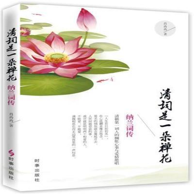 納蘭詞傳-清詞是一朵禪花